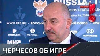 Интервью Станислава Черчесова после матча Россия - Турция