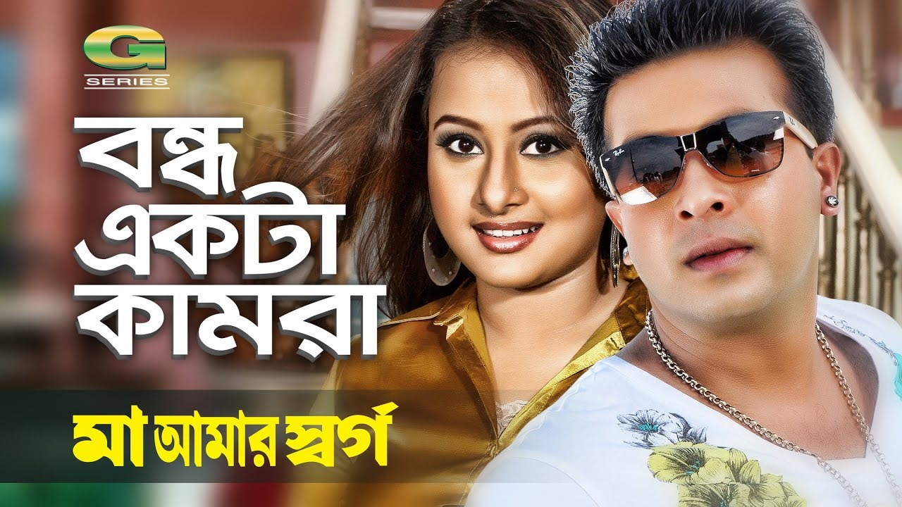 Download Bondho Ekta Kamra   ft Shakib Khan , Purnima   Samina Chowdhury & Komol   Maa Amar Shorgo