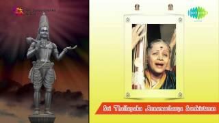 Namo Namo Raghukula Nayaka by MS Subbulakshmi