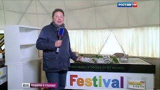 Вести-Москва. Другой Сабидом Фестиваль, Белый город и Немецкая деревня 24.04.2016
