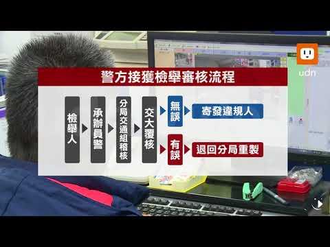 """【】影/民眾檢舉闖紅燈 警回竟變""""違規停車"""""""
