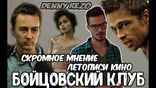 Бойцовский клуб / Скромное мнение. Летописи кино / Денни Резо