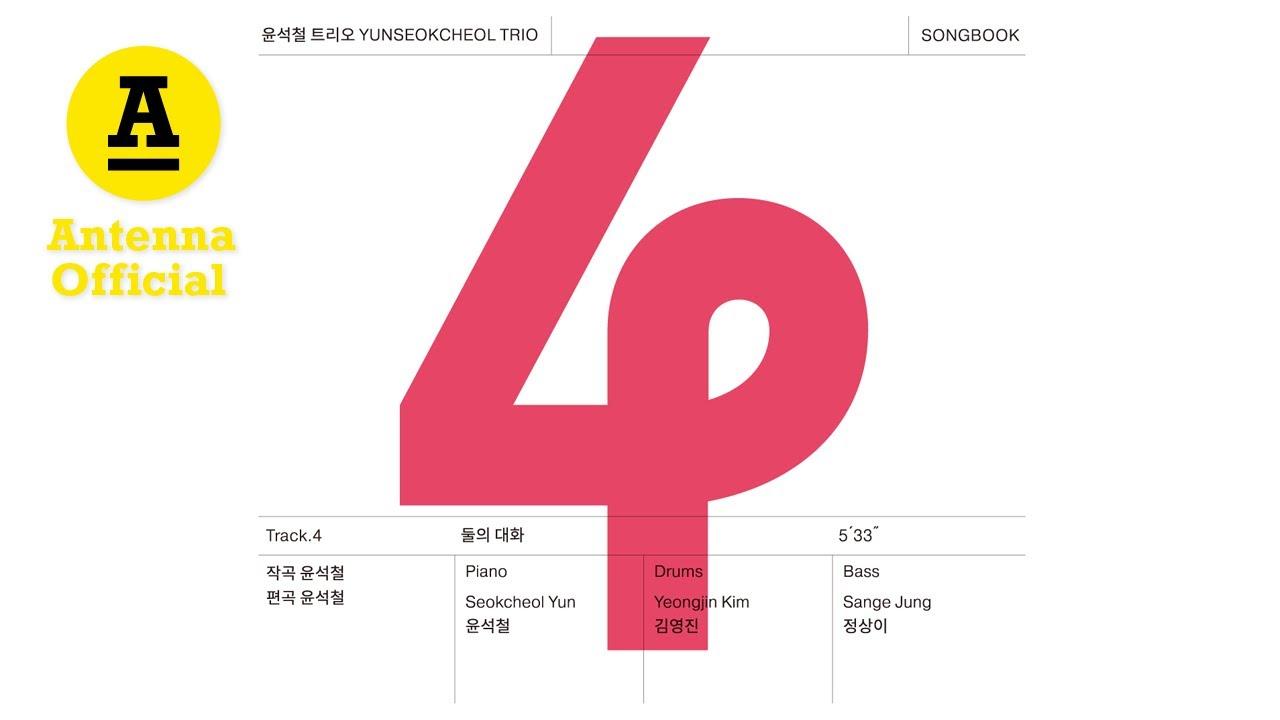 윤석철트리오 YUNSEOKCHEOL TRIO - '둘의 대화' (Official Audio)