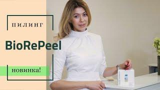 BioRePeel пилинг или биоревитализация