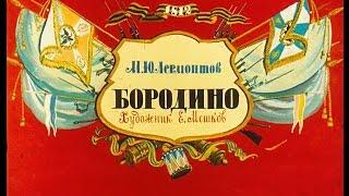 Бородино М.Ю. Лермонтов (диафильм озвученный) 1985 г.
