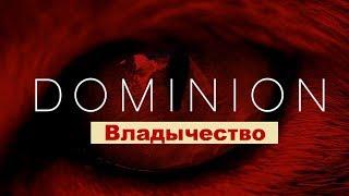 Доминион / Владычество / Господство / Владение (Документальный фильм)