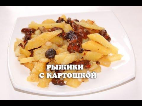 Вкусные жареные грибы рыжики с картошкой  в мультиварке