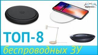 Беспроводная зарядка для iPhone X и iPhone 8. TOP-8