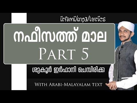 Nafeesath Mala Shakoor Irfani Part 5