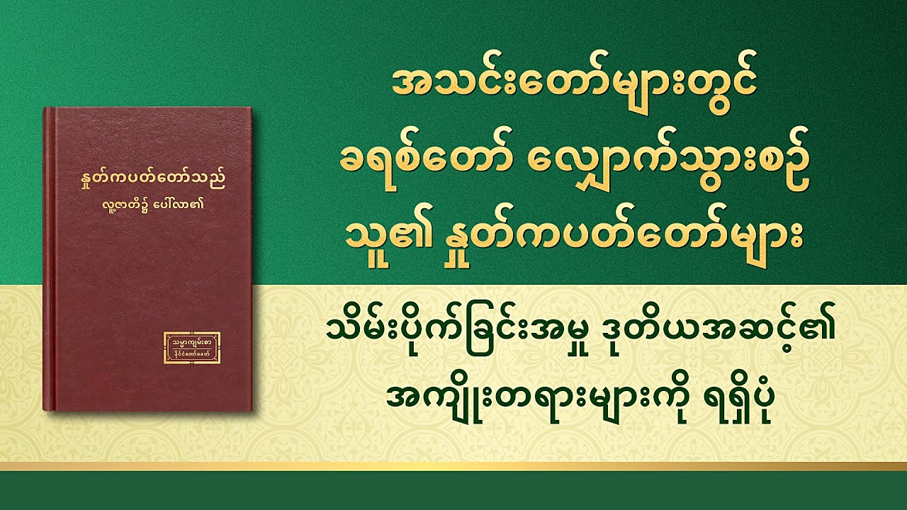 ဘုရားသခင်၏ နှုတ်ကပတ်တော် - သိမ်းပိုက်ခြင်းအမှု ဒုတိယအဆင့်၏ အကျိုးတရားများကို ရရှိပုံ