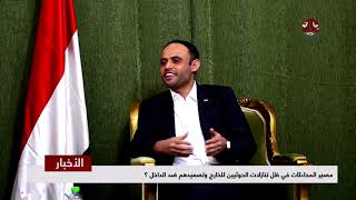 مصير المحادثات في ظل تنازلات الحوثيين للخارج وتصعيدهم ضد الداخل ؟  | تقرير يمن شباب