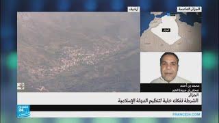 الشرطة الجزائرية تفكك خلية لتنظيم