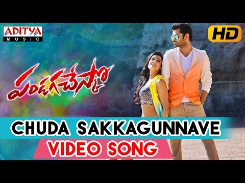 Chuda Sakkagunnave Video Song  (Edited Version) II Pandaga Chesko Telugu Movie II Ram