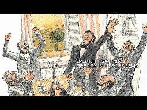 [리더십] 정직한 지도자 링컨 대통령