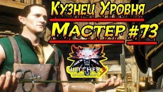 Ведьмак 3: Дикая Охота Прохождение #73 Мечи и Вареники Мастер Кузнец 1080p 60 Fps