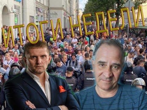 Итоги недели: Евгений Бычковский и Юрий Гиммельфарб