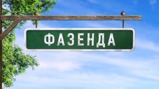 "Проект телепередачи ""Фазенда""  Ситец 20 сентября  2015"