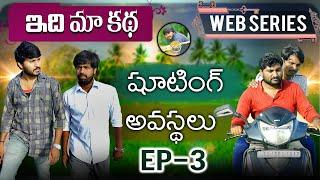 Idi Ma Katha   Web Series   Episode-3    షూటింగ్ అవస్థలు   VENKY MAM SHOW