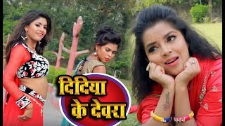 hits of rini chandra दीदीया के देवरा hit bhojpuri song 2018 didiya ke devara rini chandra