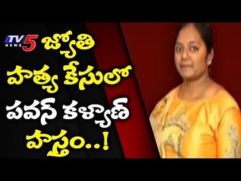 Mangalagiri Jyothi Case : జ్యోతి హత్య కేసులో పవన్ కళ్యాణ్ హస్తం | TV5 News