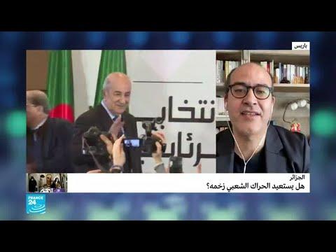 الجزائر: هل يستعيد الحراك الشعبي زخمه؟  - 15:00-2020 / 5 / 27