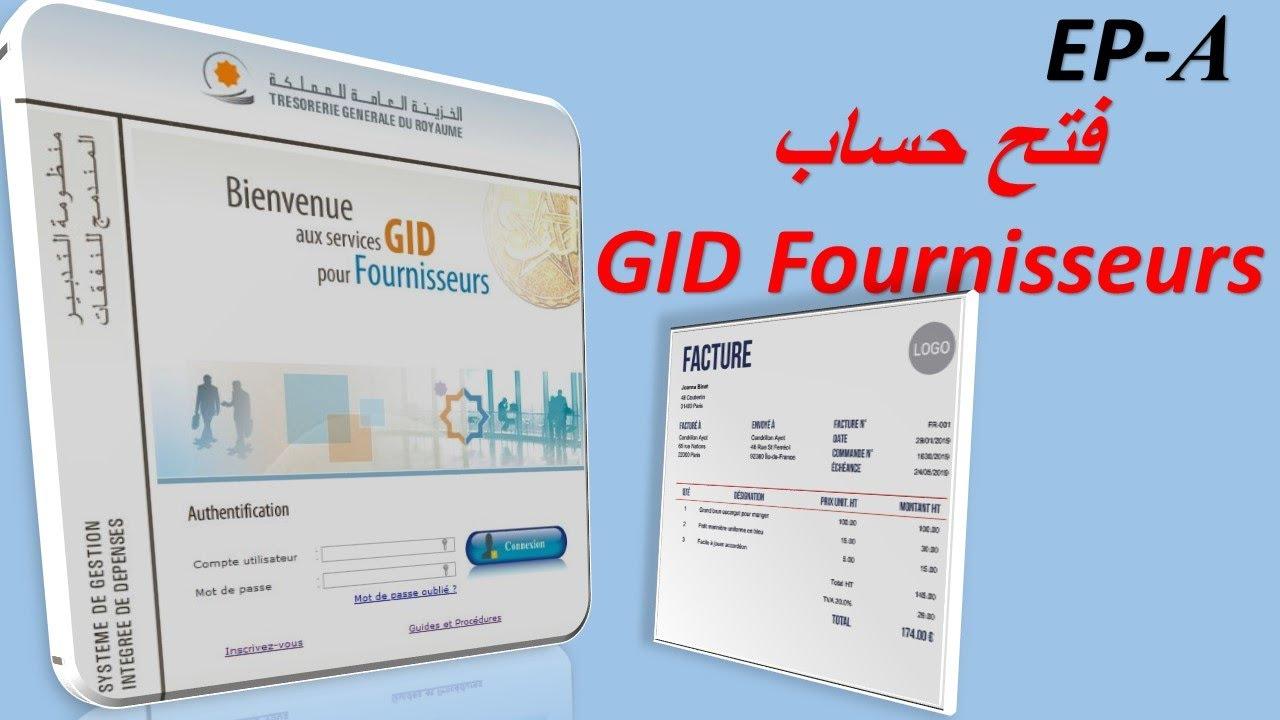 Download EP_1 : Dépôt électronique des factures et attachements système GID  الإيداع الإلكتروني للفواتير