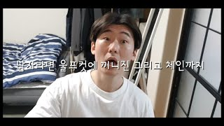 [니뽄스타일]일본에서 여자에게 호감받고 싶으면 핏감있는…