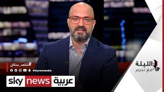 من تونس الى تركيا.. أنظمة الحكم بمعايير إخوانية، ولبنان.. أعتى الديمقراطيات   الليلة مع نديم