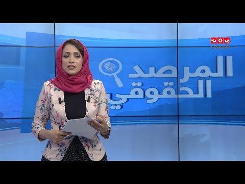 المليشيات المسلحة .. تدمير للوطن واهدار لكرامة المواطن | المرصد الحقوقي | 21 - 08 - 2019