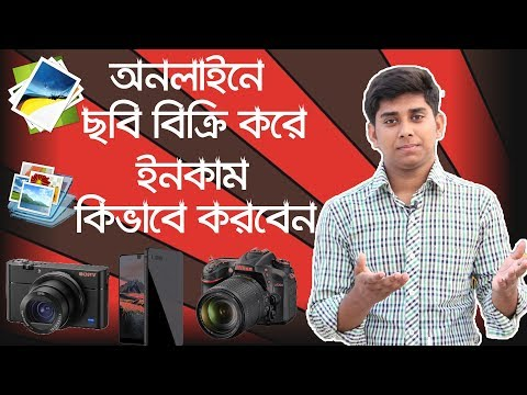 How To Sell Photos Online And Earn Money | Best Photo Selling Website For Begainers,Bangla Tutorial