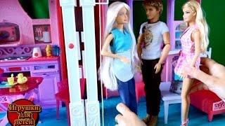 Видео про куклу Барби, Как Кен привел домработницу Люси, а Барби ревнует и не зря