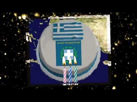 Happy Birthday Song Greek Instrumental Version YouTube