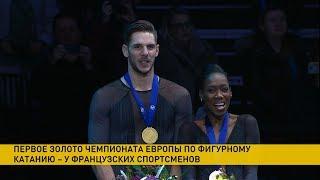 Французская пара выиграла первое золото чемпионата Европы по фигурному катанию в Минске