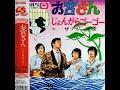 ザ・トーイズThe Toys/じょんがらゴーゴーJongara Go-Go  (1968年)