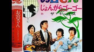 ザ・トーイズThe Toys/じょんがらゴーゴー (1968年3月発売) 作詩:い...