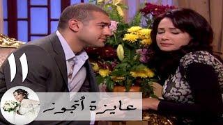 مسلسل عايزة اتجوز - الحلقة 11   هند صبري - ام محروس - عمرو يوسف