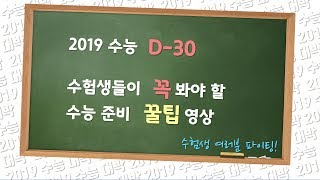 [수능 D-30] 수험생을 위한 수능 준비 꿀팁(2019 대학수학능력시험)
