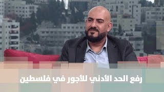 رفع الحد الأدني للأجور في فلسطين -  محمد البدري