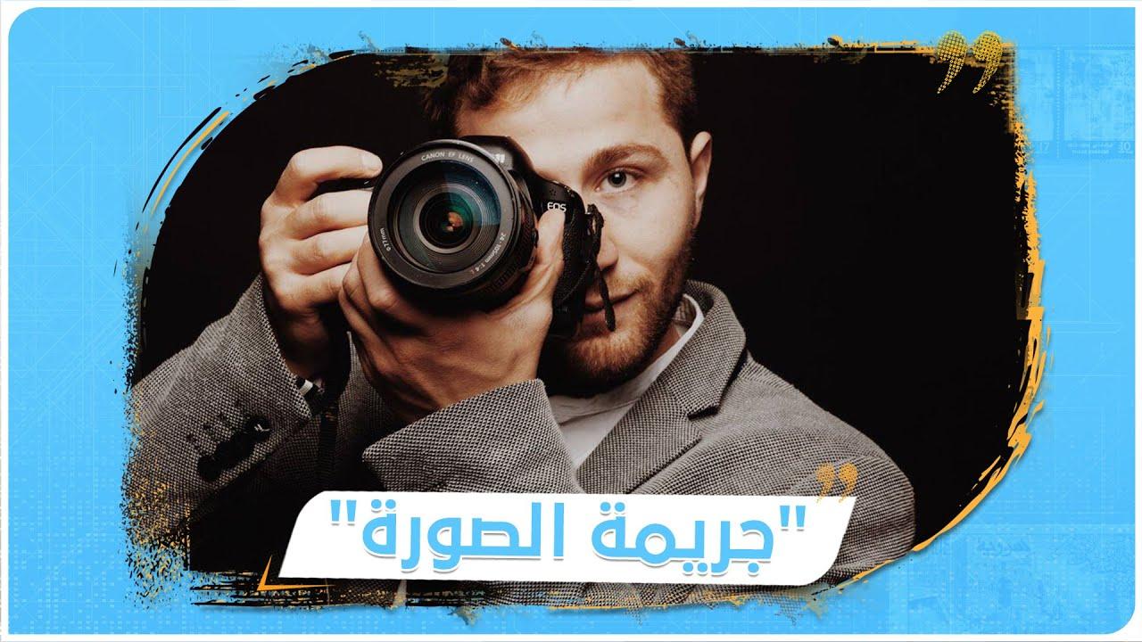 """مصور سوري يضرب بوحشية في """"بلد الحريات"""".. هل أصبحت الصورة جرماً؟"""