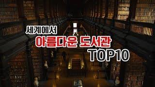 [내맘대로 랭킹] 세계에서 가장 아름다운 도서관 TOP10