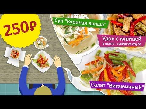 Доставка бизнес-обедов в офис (Уфа)