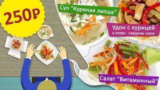 Доставка бизнес-обедов в офис (Уфа)(, 2015-01-30T13:16:23.000Z)