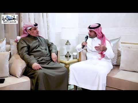 لقاء خاص مع نجم وإداري التعاون السابق عبدالرحمن المطلّق / أجرى اللقاء - أحمد العجلان