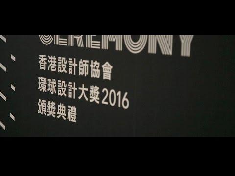 HKDA Global Design Awards 2016 | Design Vision of Awardees - Part 1