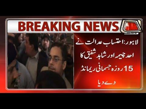 AC Gives 14 Days Physical Remand Of Ahad Cheema, Shahid