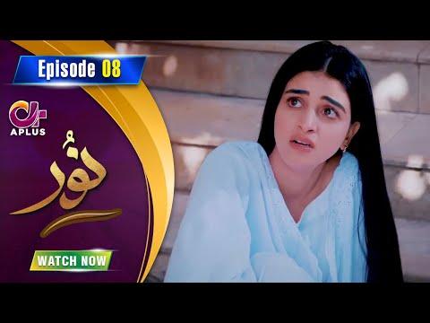 Noor - Episode 8 | Aplus Dramas | Usama Khan, Anmol Baloch, Neha Malik | C1B1O | Pakistani Drama