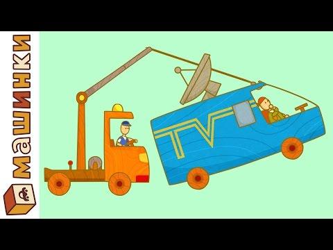 МАШИНКИ - сериал для мальчиков. Мультики про машинки - ЖД переезд - Видео онлайн