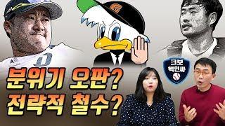 [비하인드]롯데, FA시장 포수 영입 포기한 진짜 이유 & 2차 드래프트 힌트