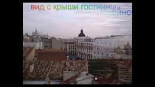 Вид Мадрида с крыши Гостиницы, гда производился монтаж солнечных панелей.(, 2014-02-23T22:41:47.000Z)