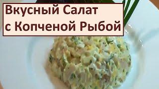 Рецепты из рыбы: Вкусный салат из  рыбы. Простой рецепт блюда из рыбы
